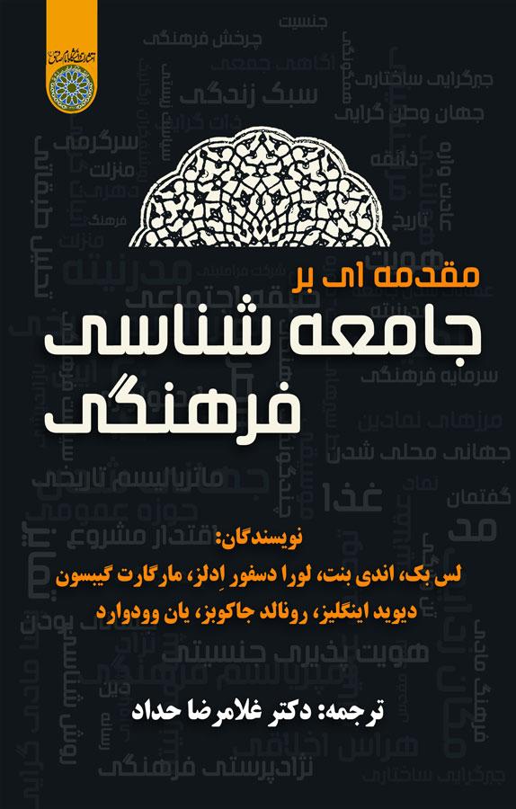 کتاب مقدمهای بر جامعهشناسی فرهنگی