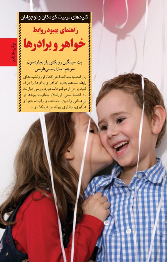 کتاب راهنمای بهبود روابط خواهر و برادرها