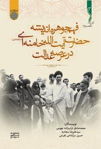 کتاب فهم جوهره اندیشه حضرت آیتالله خامنهای  در عرصه عدالت
