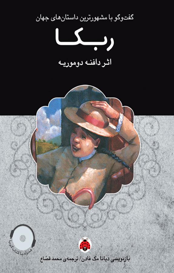 کتاب ربکا