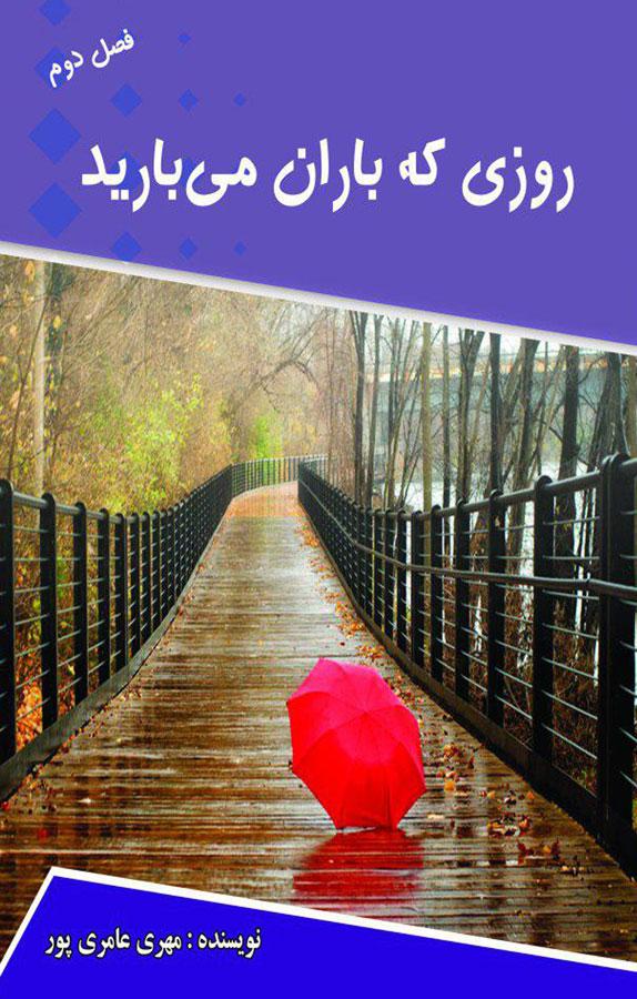 کتاب روزی که باران میبارید