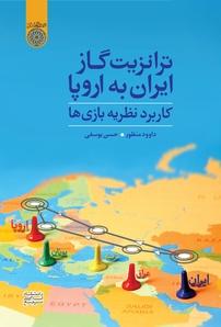 کتاب ترانزیت گاز ایران به اروپا