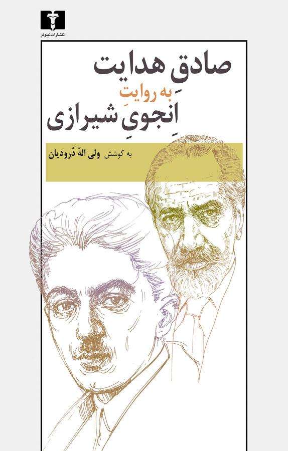 کتاب صادق هدایت به روایت انجوی شیرازی