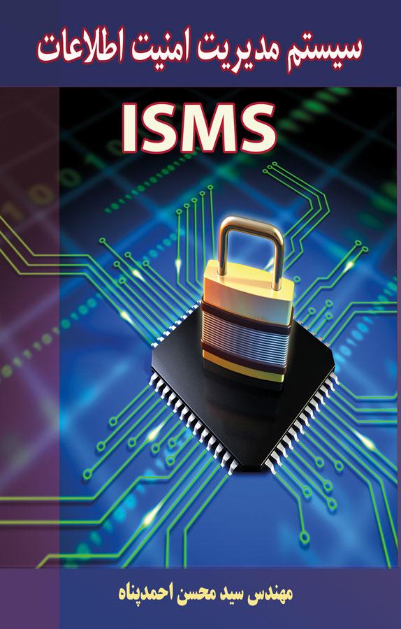 کتاب سیستم مدیریت امنیت اطلاعات isms