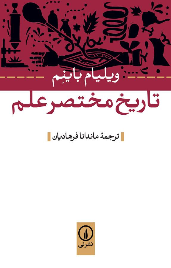 کتاب تاریخ مختصر علم