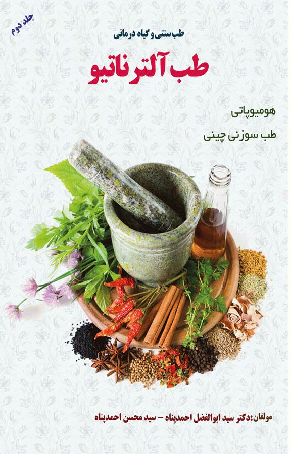 کتاب طب آلترناتیو