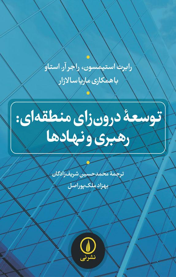 کتاب توسعه درونزای منطقهای