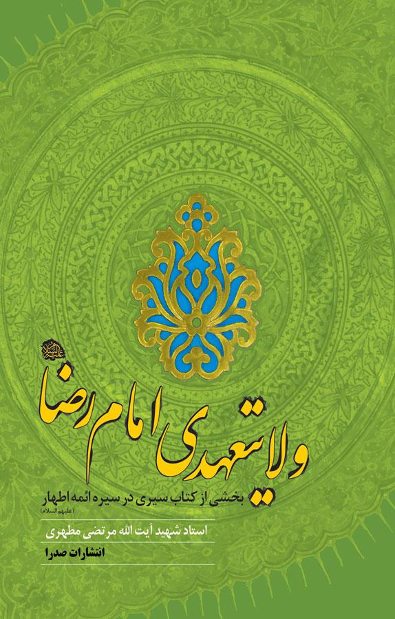 کتاب ولايتعهدی امام رضا عليهالسلام