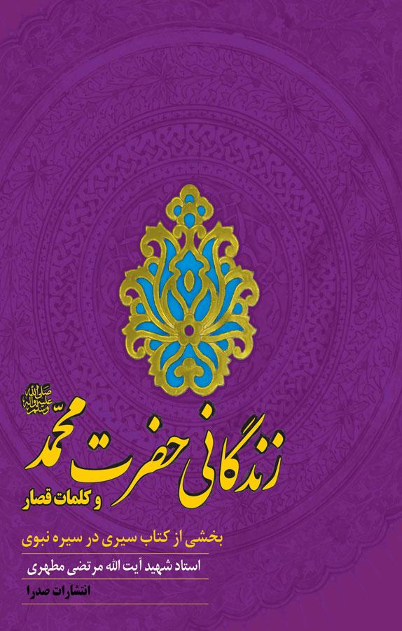 کتاب زندگانی حضرت محمد (ص) و کلمات قصار