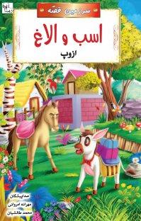 کتاب صوتی اسب و الاغ