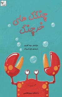 کتاب صوتی چنگکهای خرچنگ