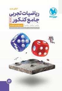کتاب ریاضیات تجربی جامع کنکور - جلد اول