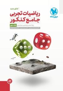 کتاب ریاضیات تجربی جامع کنکور - جلد دوم