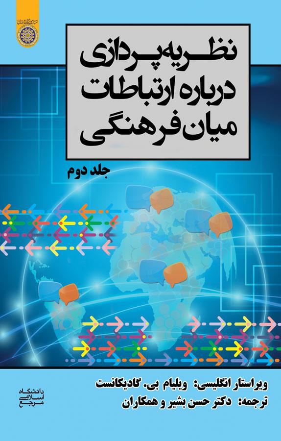 کتاب نظريهپردازی درباره ارتباطات ميان فرهنگی