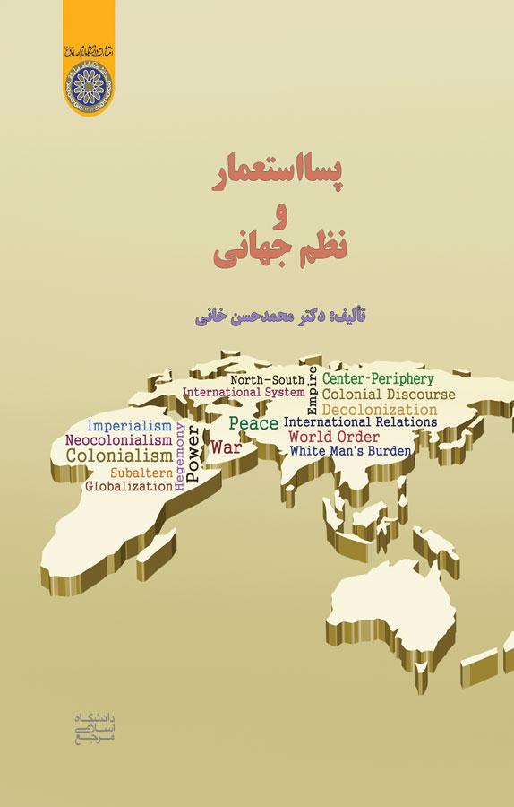 کتاب پسااستعمار و نظم جهانی