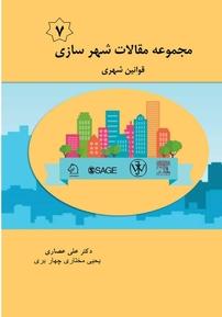 کتاب مجموعه مقالات شهرسازی – قوانین شهری