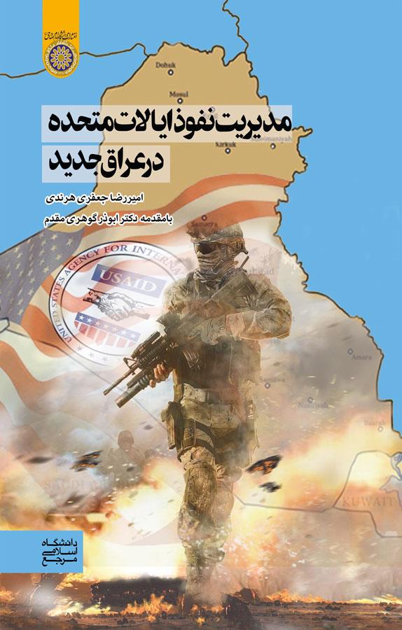 کتاب مدیریت نفوذ ایالات متحده در عراق جدید