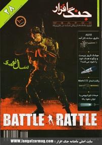 مجله ماهنامه جنگافزار -  شماره ۲۸
