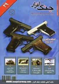 مجله ماهنامه جنگافزار - شماره ۲۹