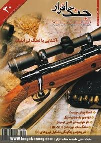 مجله ماهنامه جنگافزار - شماره ۳۰