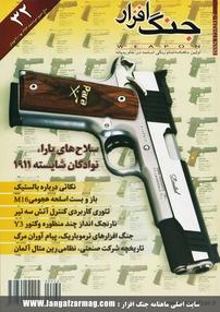 مجله ماهنامه جنگافزار - شماره ۳۲