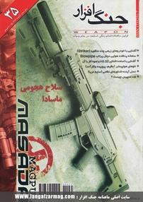 مجله ماهنامه جنگافزار - شماره ۳۵