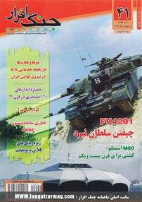 مجله ماهنامه جنگافزار - شماره ۴۱