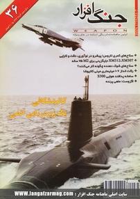 مجله ماهنامه جنگافزار - شماره ۳۶