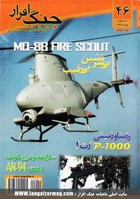 مجله ماهنامه جنگافزار - شماره ۴۶