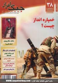 مجله ماهنامه جنگافزار - شماره ۳۸