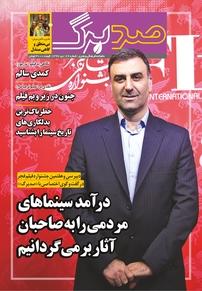 مجله ماهنامه صدبرگ - شماره ۲۶