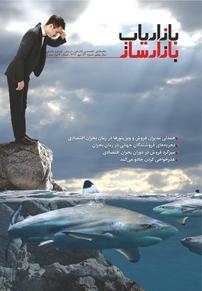 مجله ماهنامه بازاریاب بازارساز - شماره ۵۲