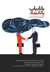 مجله ماهنامه بازاریاب بازارساز - شماره ۵۳