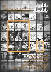 مجله ماهنامه بازاریاب بازارساز - شماره ۵۰