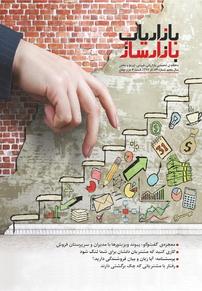 مجله ماهنامه بازاریاب بازارساز - شماره ۵۴