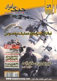 مجله ماهنامه جنگافزار - شماره ۵۹