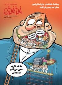 مجله ماهنامه طنز و کارتون خط خطی - شماره ۹۲
