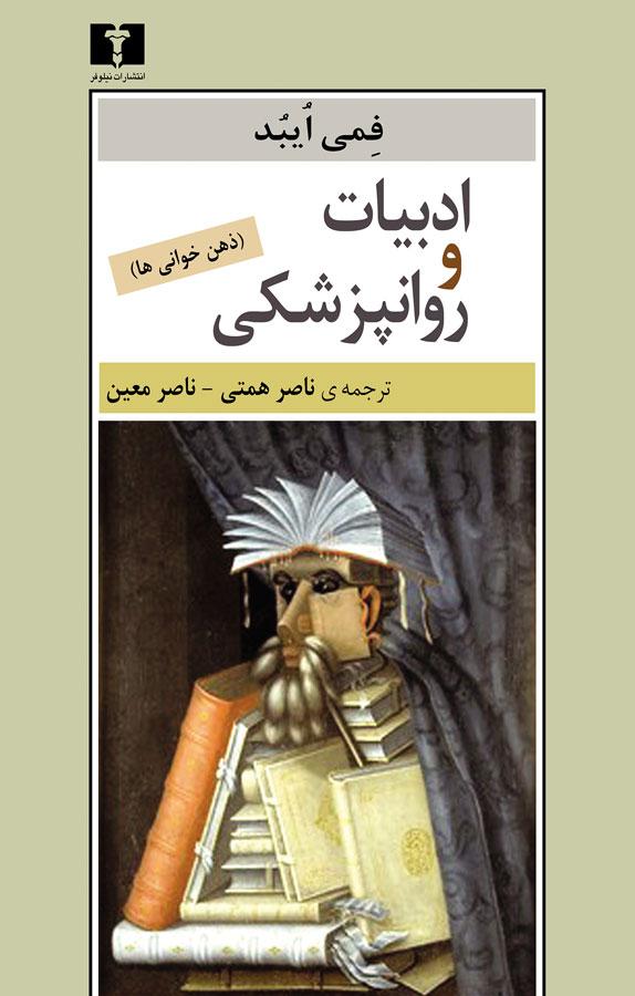 کتاب ادبيات و روانپزشكی
