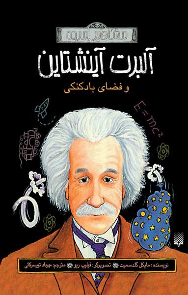 کتاب آلبرت آینشتاین و فضای بادکنکی