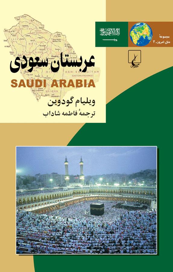 کتاب عربستان سعودی