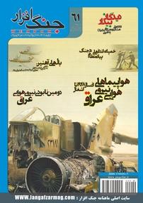 مجله ماهنامه جنگافزار - شماره ۶۱