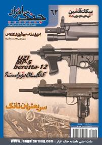مجله ماهنامه جنگافزار - شماره ۶۲