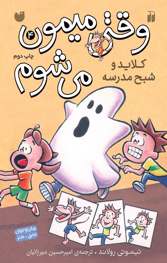 کتاب کلاید و شبح مدرسه