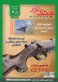 مجله ماهنامه جنگافزار - شماره ۶۸