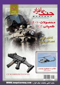 مجله ماهنامه جنگافزار - شماره ۶۹