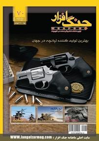 مجله ماهنامه جنگافزار - شماره ۷۰