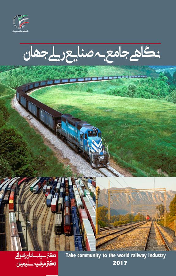 کتاب نگاهی جامع به صنایع ریلی جهان