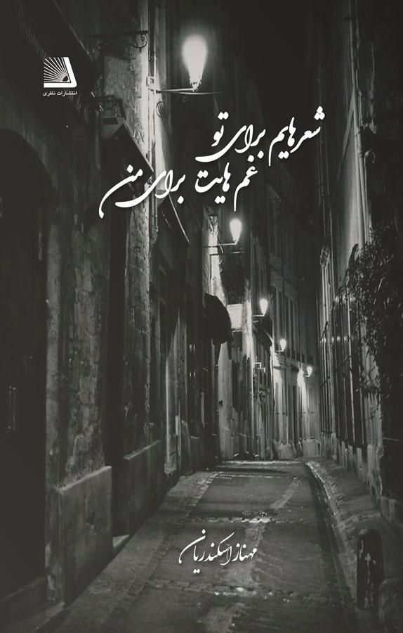 کتاب شعرهایم برای تو غم هایت برای من