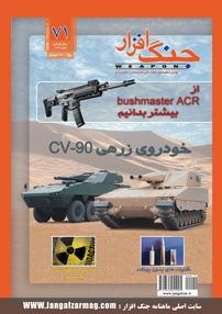 مجله ماهنامه جنگافزار - شماره ۷۱