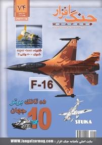 مجله ماهنامه جنگافزار - شماره ۷۴